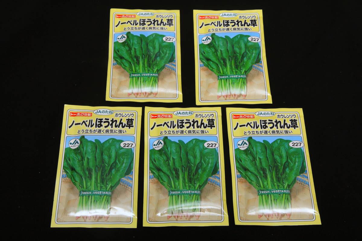 ほうれん草の種(ノーベルほうれん草)  5袋 ●新品未開封 ●トーホクの種