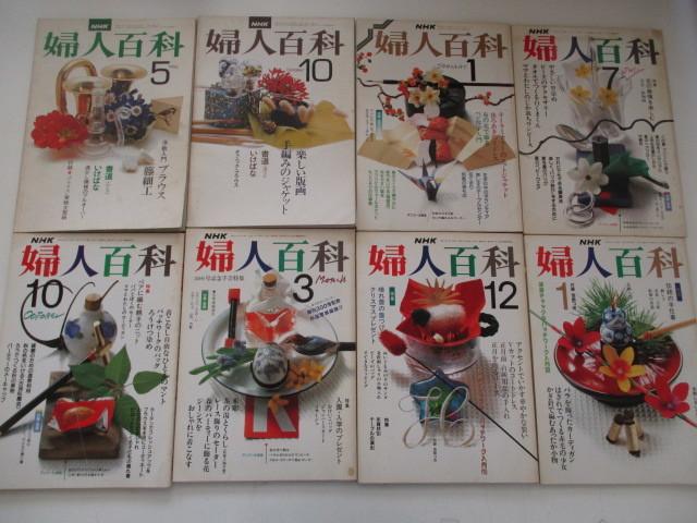 A67-60 NHK婦人百科 昭和52年-平成3年 8冊セット 型紙付き_画像1