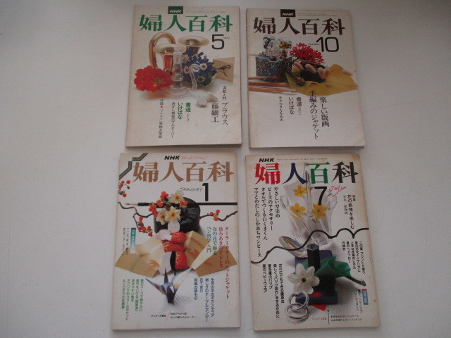 A67-60 NHK婦人百科 昭和52年-平成3年 8冊セット 型紙付き_画像2