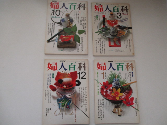 A67-60 NHK婦人百科 昭和52年-平成3年 8冊セット 型紙付き_画像3