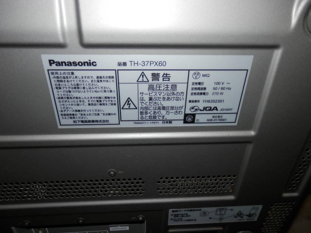 Panasonic 地上・BS・110度CSデジタルハイビジョンプラズマテレビ TH-37PX60_画像5
