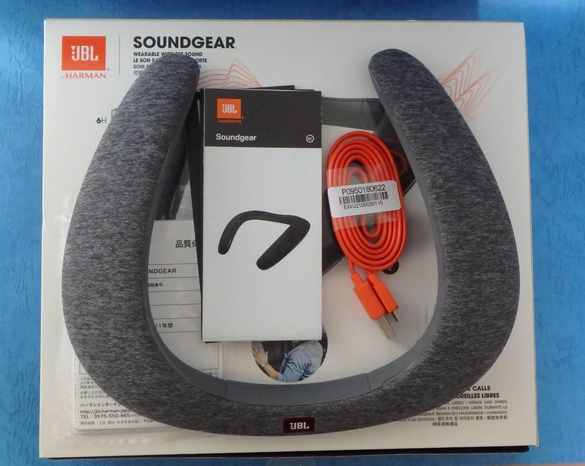 【中古_No177】JBL SoundGear ウェアラブル ネックスピーカー(カラー:グレー)