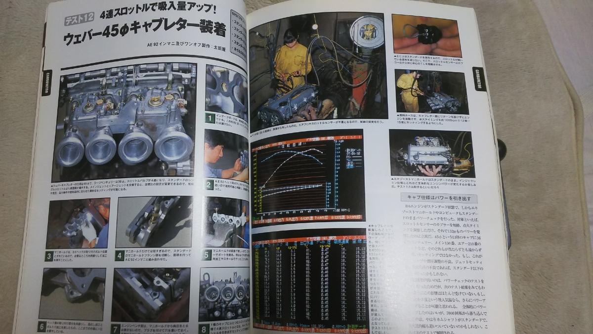 希少 絶版 ユーノスロードスター ベストセッティング B6&BP タツミムック 平成10年1月発行 古本 NA6CE NA8C_画像3