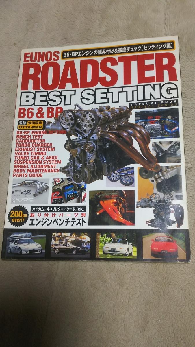 希少 絶版 ユーノスロードスター ベストセッティング B6&BP タツミムック 平成10年1月発行 古本 NA6CE NA8C