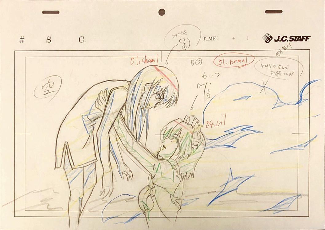 アニメ「灼眼のシャナ」原画・動画・修正セット 80枚_画像7