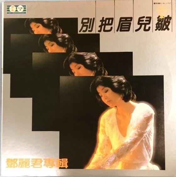 テレサ・テン【台湾盤LP】 鄧麗君 / 別把眉兒皺_画像1