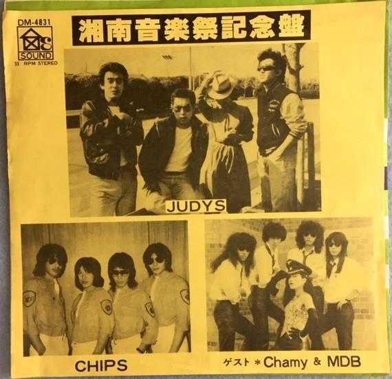 湘南音楽祭記念盤【自主制作】JUDYS/CHIPS/CHAMY&MDB【EP】