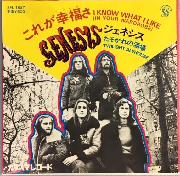 【国内盤】ジェネシス/これが幸福さ【EP】Genesis / I Know What I Like