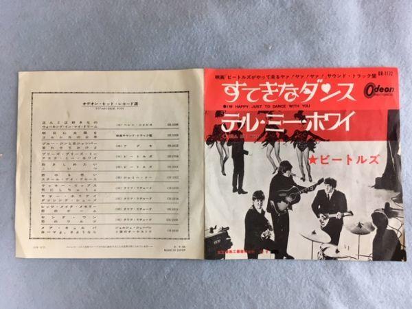 【赤盤】ビートルズ/すてきなダンス【OR-1172】The Beatles/I'm Happy Just To Dance With You(red wax)_画像3