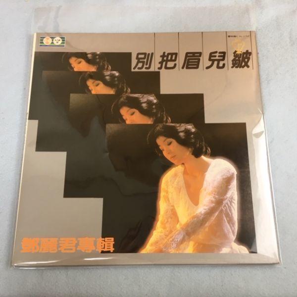 テレサ・テン【台湾盤LP】 鄧麗君 / 別把眉兒皺_画像9