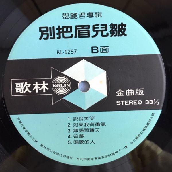 テレサ・テン【台湾盤LP】 鄧麗君 / 別把眉兒皺_画像6