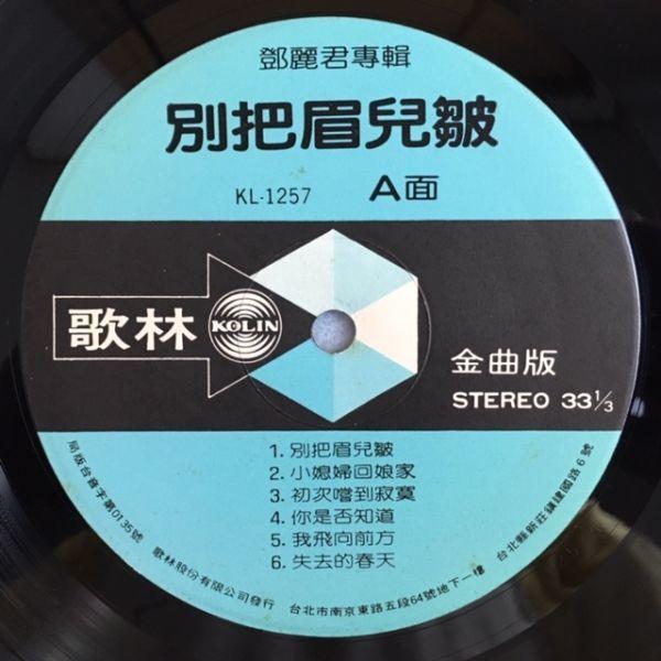 テレサ・テン【台湾盤LP】 鄧麗君 / 別把眉兒皺_画像5