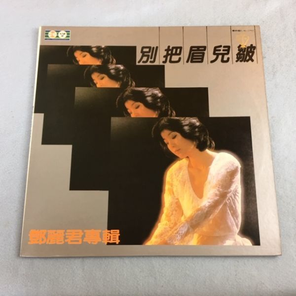 テレサ・テン【台湾盤LP】 鄧麗君 / 別把眉兒皺_画像2