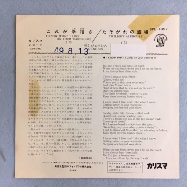 【国内盤】ジェネシス/これが幸福さ【EP】Genesis / I Know What I Like_画像4