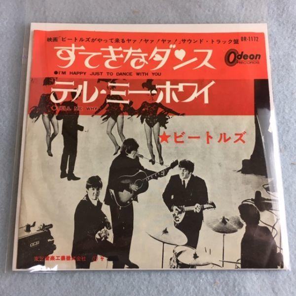 【赤盤】ビートルズ/すてきなダンス【OR-1172】The Beatles/I'm Happy Just To Dance With You(red wax)_画像8