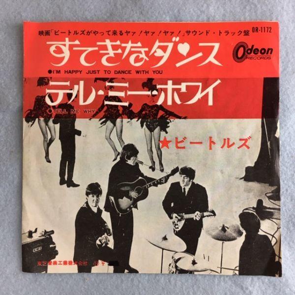 【赤盤】ビートルズ/すてきなダンス【OR-1172】The Beatles/I'm Happy Just To Dance With You(red wax)_画像2