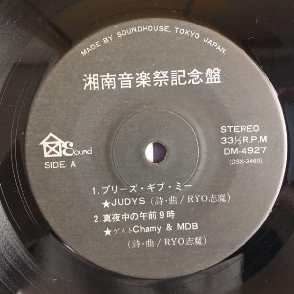 湘南音楽祭記念盤【自主制作】JUDYS/CHIPS/CHAMY&MDB【EP】_画像5