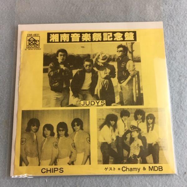 湘南音楽祭記念盤【自主制作】JUDYS/CHIPS/CHAMY&MDB【EP】_画像7