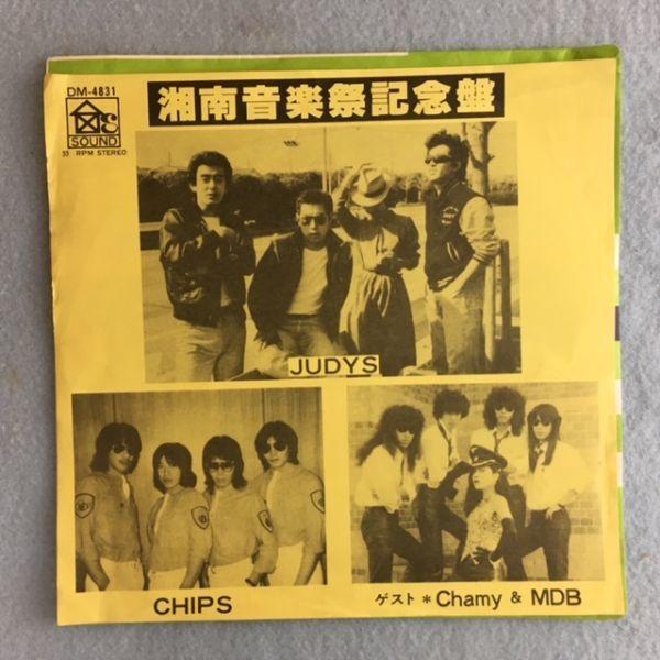 湘南音楽祭記念盤【自主制作】JUDYS/CHIPS/CHAMY&MDB【EP】_画像2