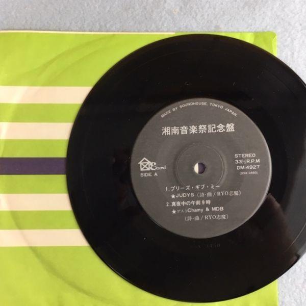 湘南音楽祭記念盤【自主制作】JUDYS/CHIPS/CHAMY&MDB【EP】_画像4