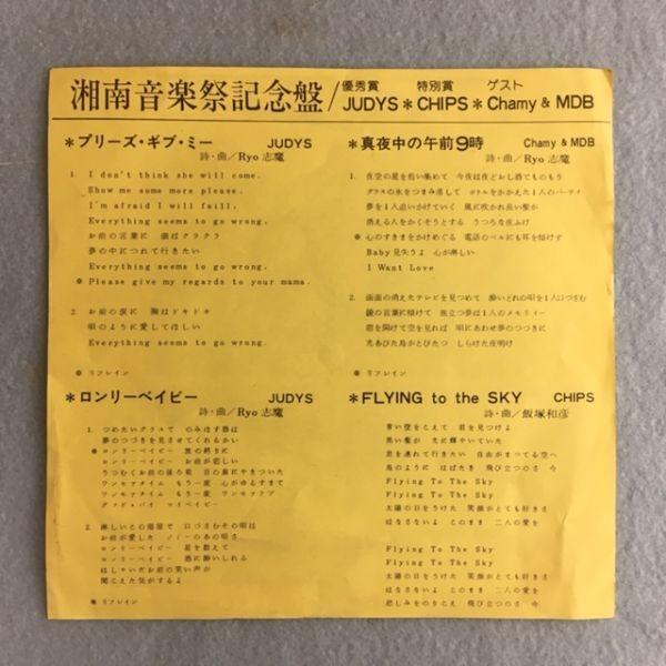 湘南音楽祭記念盤【自主制作】JUDYS/CHIPS/CHAMY&MDB【EP】_画像3