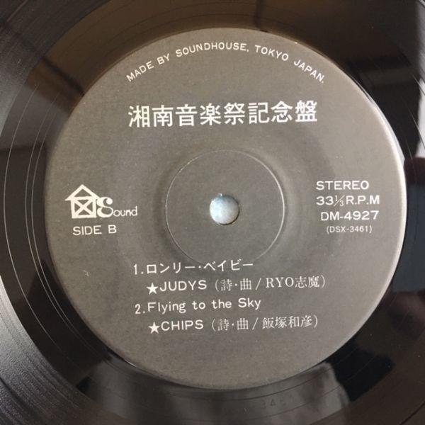 湘南音楽祭記念盤【自主制作】JUDYS/CHIPS/CHAMY&MDB【EP】_画像6