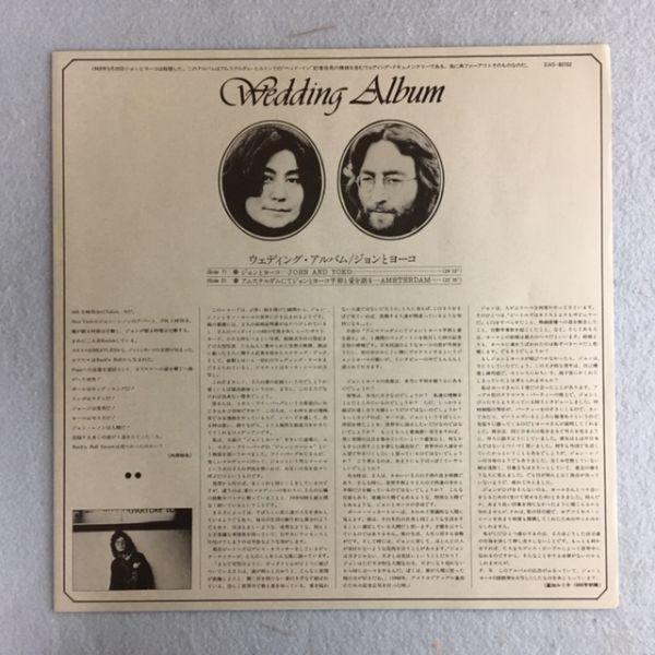 【帯付き完品】ジョン&ヨーコ/ウェデイング・アルバム【EAS-80702】John & Yoko_画像6