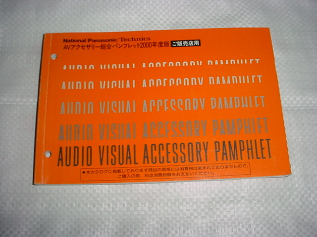 2000年 ナショナル/パナソニック/テクニクス/AVアクセサリー総合カタログ