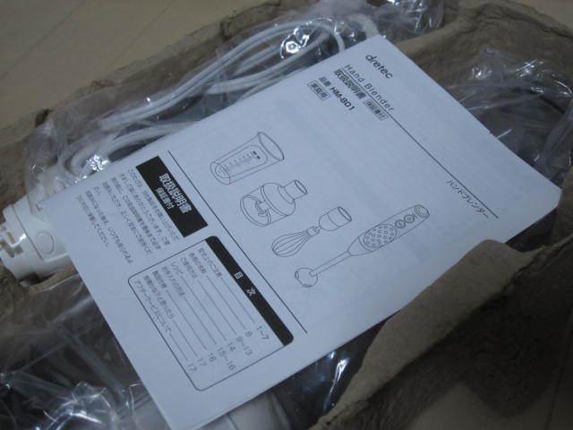 ドリテック DRETEC HM-801 ハンドブレンダー _画像4