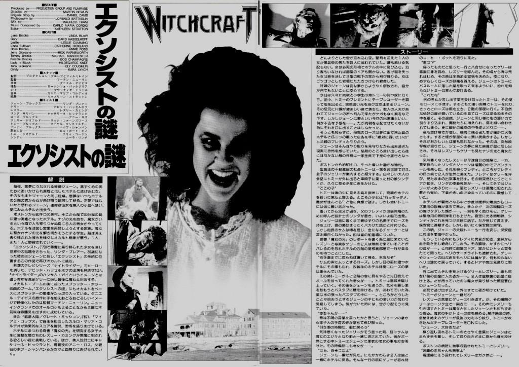 映画チラシ・プレス リンダ・ブレア エクソシストの謎_画像2