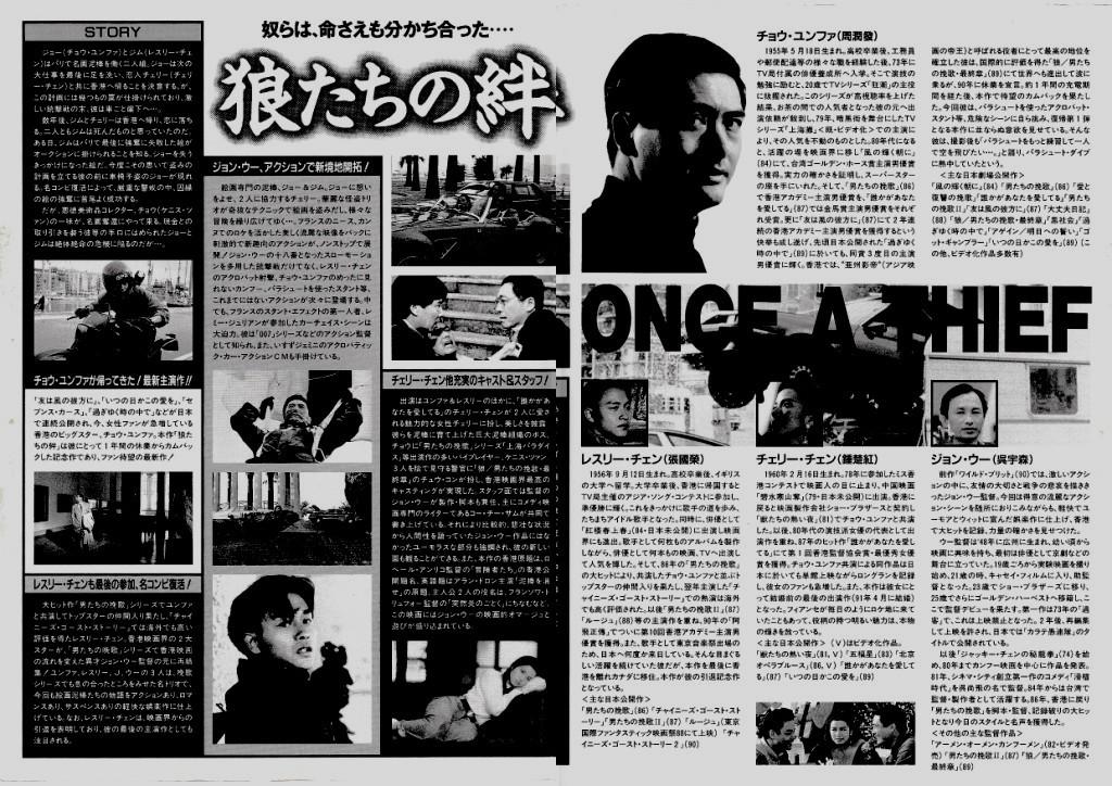 映画チラシ・プレス チョウ・ユンファ 狼たちの絆_画像2