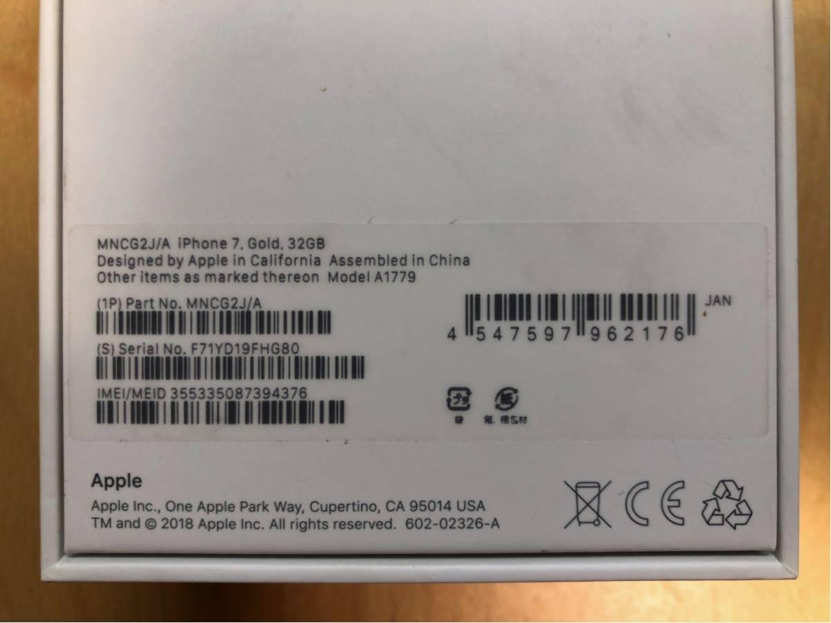 iPhone 7 32GB ゴールド docomo SIMロック解除済 SIMフリー AppleCare 新品未使用_画像3