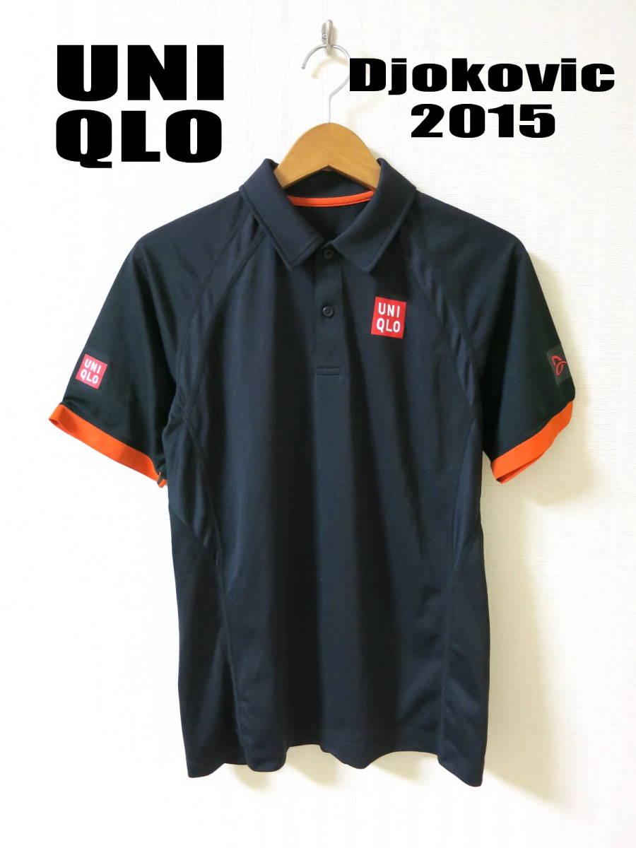 ユニクロ ★ 2015 全仏オープン ノバク ジョコビッチ モデル ポロシャツ S ★ UNIQLO テニス ウェア NDドライEX_画像1