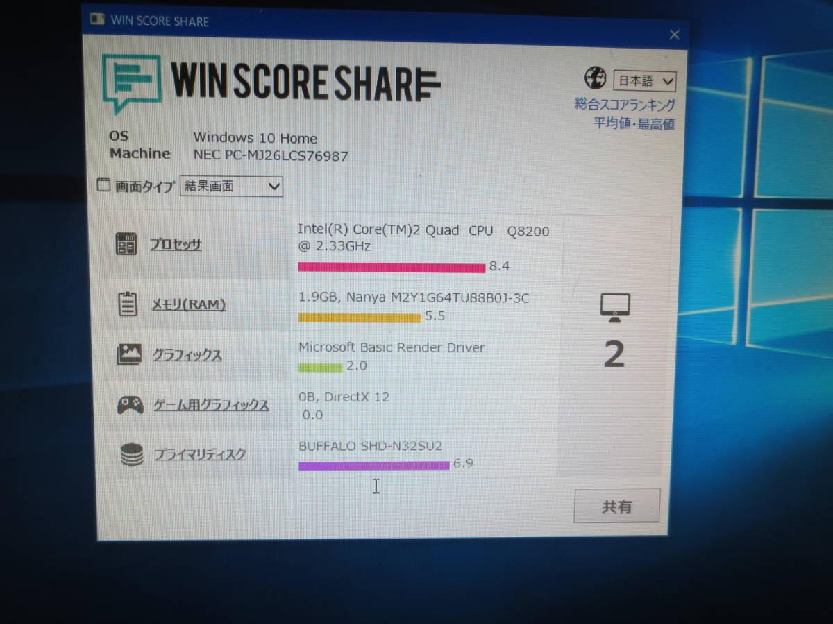 NEC valuestar (極薄) / OS-windows10home premium 32bit / CPU - core 2 quad 2.33Ghz / HDD ⇒ SSD 128GB / memo ‐ 2.0GB _画像8