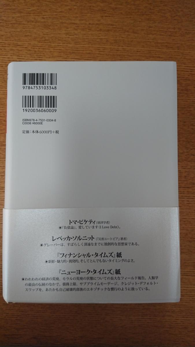 【送料無料】負債論 / 官僚制のユートピア 2冊セット デヴィッド・グレーバー_画像2