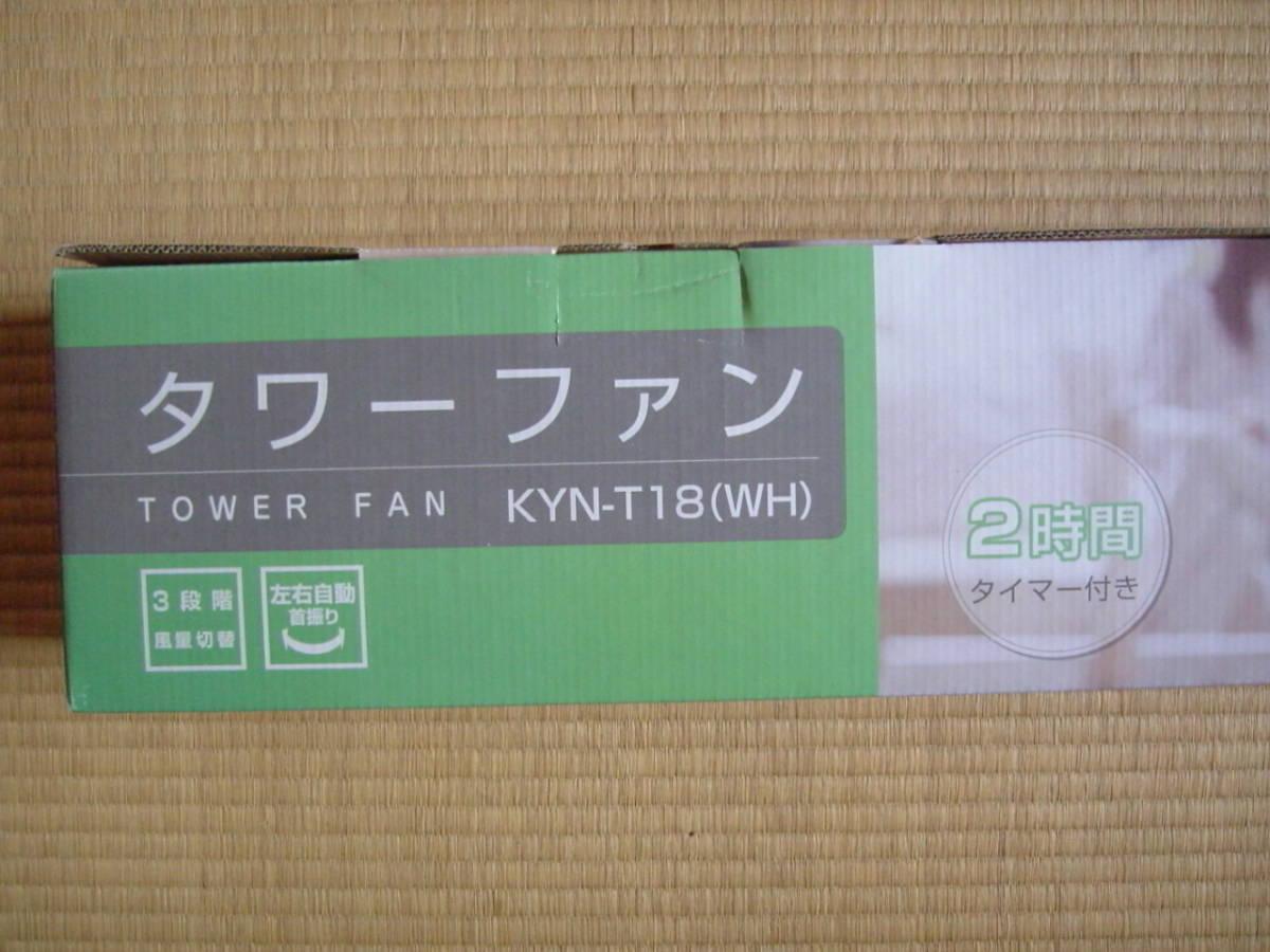♪♪タワーファン KYN-N18(WH) 新品 未開封♪♪_画像4