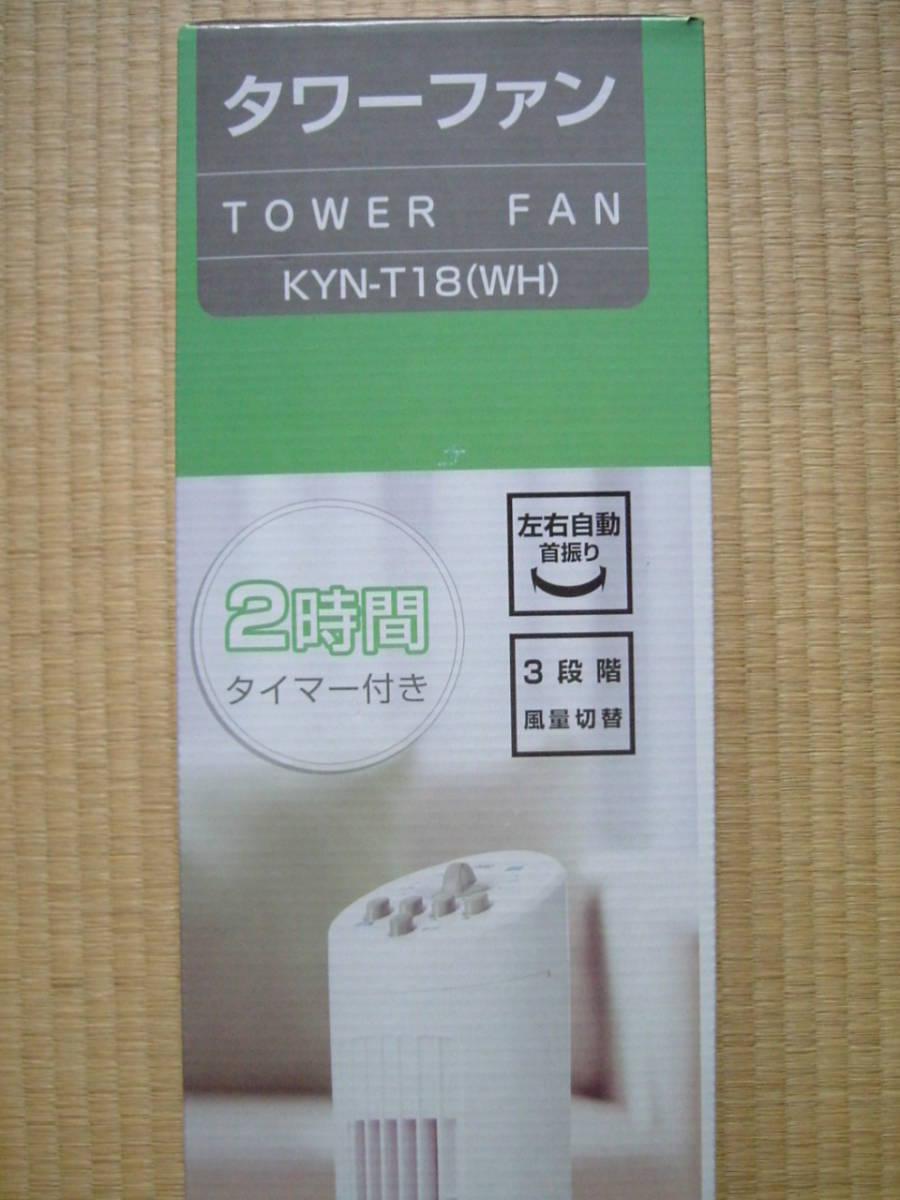 ♪♪タワーファン KYN-N18(WH) 新品 未開封♪♪_画像2