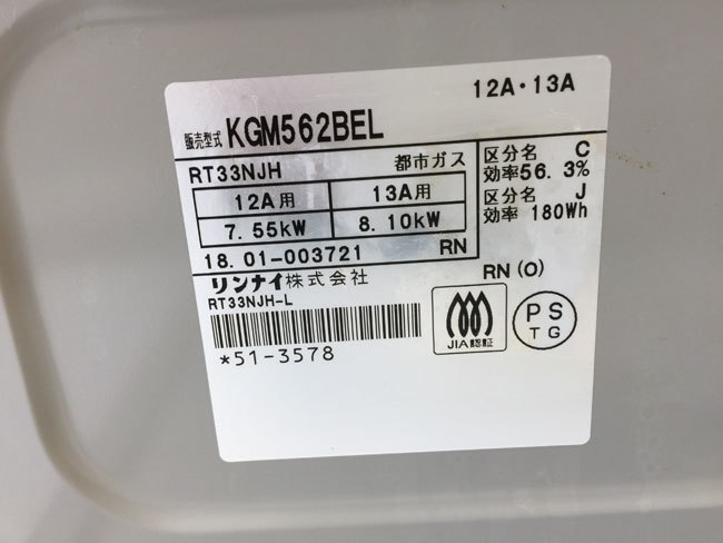 【送料無料1円~】18年製 ガスコンロ KGM562BEL リンナイ Rinnai 都市ガス C511-5_画像4