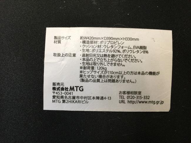 【送料無料1円~】MTG Style ボディメイクシート サポートシート C518-2_画像3