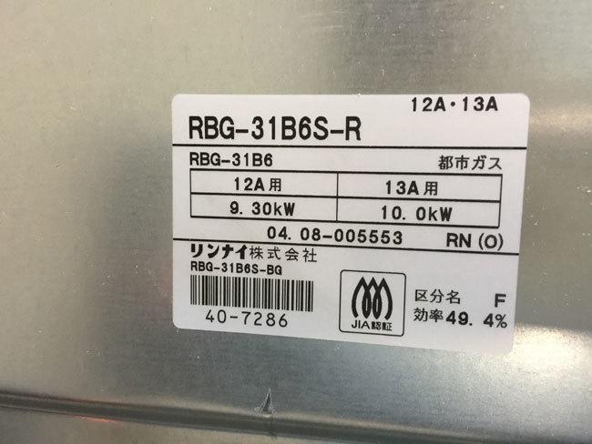 【展示品】ビルトインガスコンロ RBG-31B6S-R 都市ガス Rinnai リンナイ C522-10_画像3