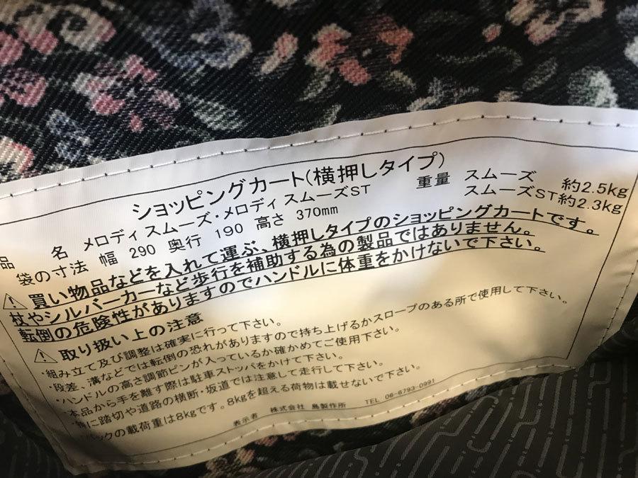 【送料無料】ショッピングカート 島製作所 メロディスムーズST 小花柄ブラック 美品 取説付 買い物補助 A514-1_画像8
