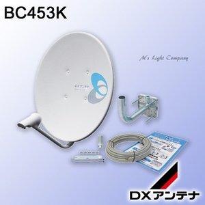 南80 BS 110度 CS アンテナセット 45CM 未使用 BC453K