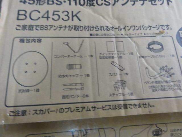 南80 BS 110度 CS アンテナセット 45CM 未使用 BC453K_画像3