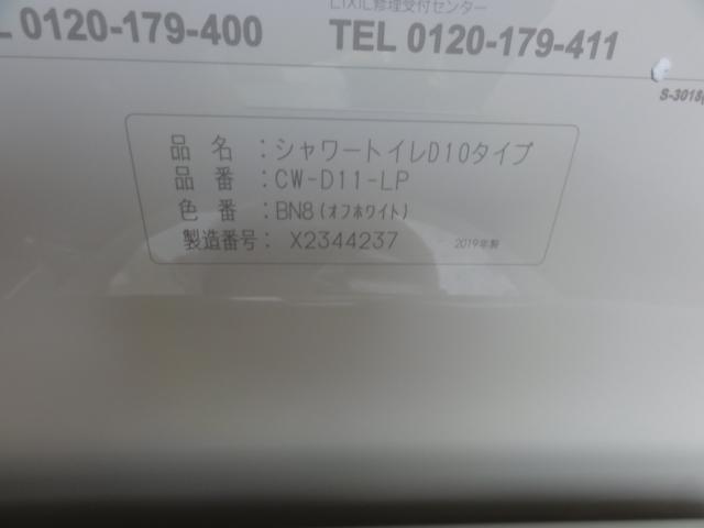南83 INAX LXIL ウォッシュレット 便座 CW-D11-LP 2019年製_画像3