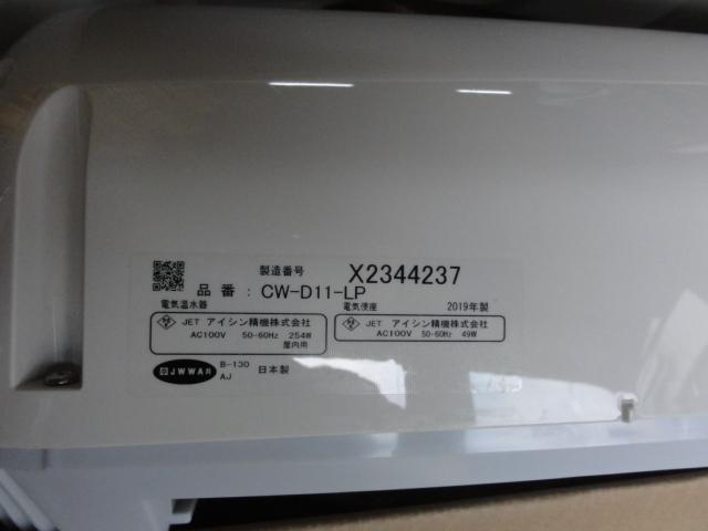 南83 INAX LXIL ウォッシュレット 便座 CW-D11-LP 2019年製_画像6