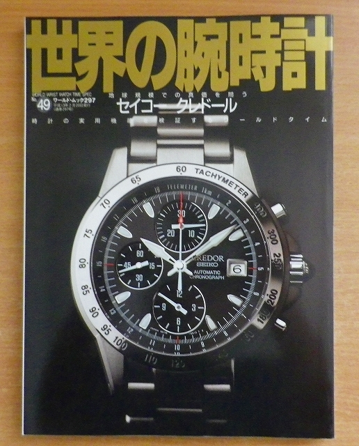 World of Watches (No.49)