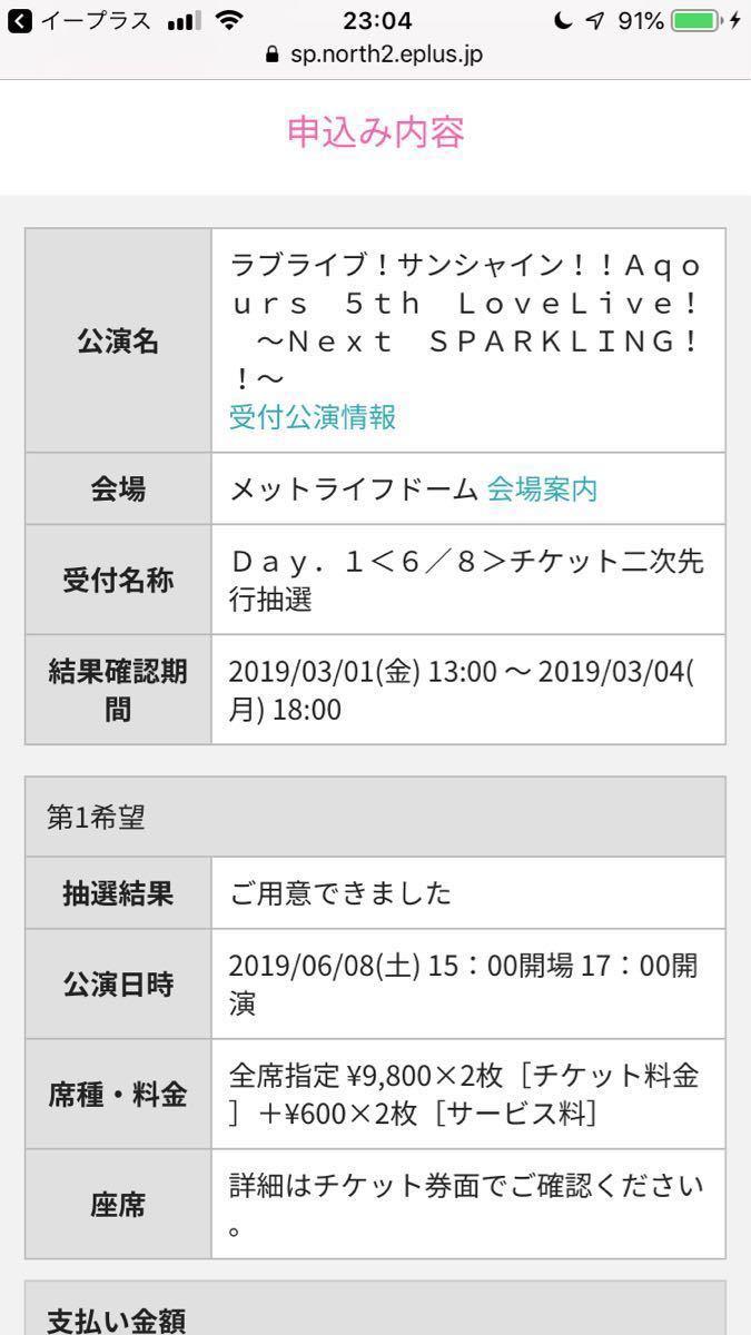 ラブライブ!サンシャイン!!Aqours 5th LoveLive! ~Next SPARKLING!!~ day1 6/8