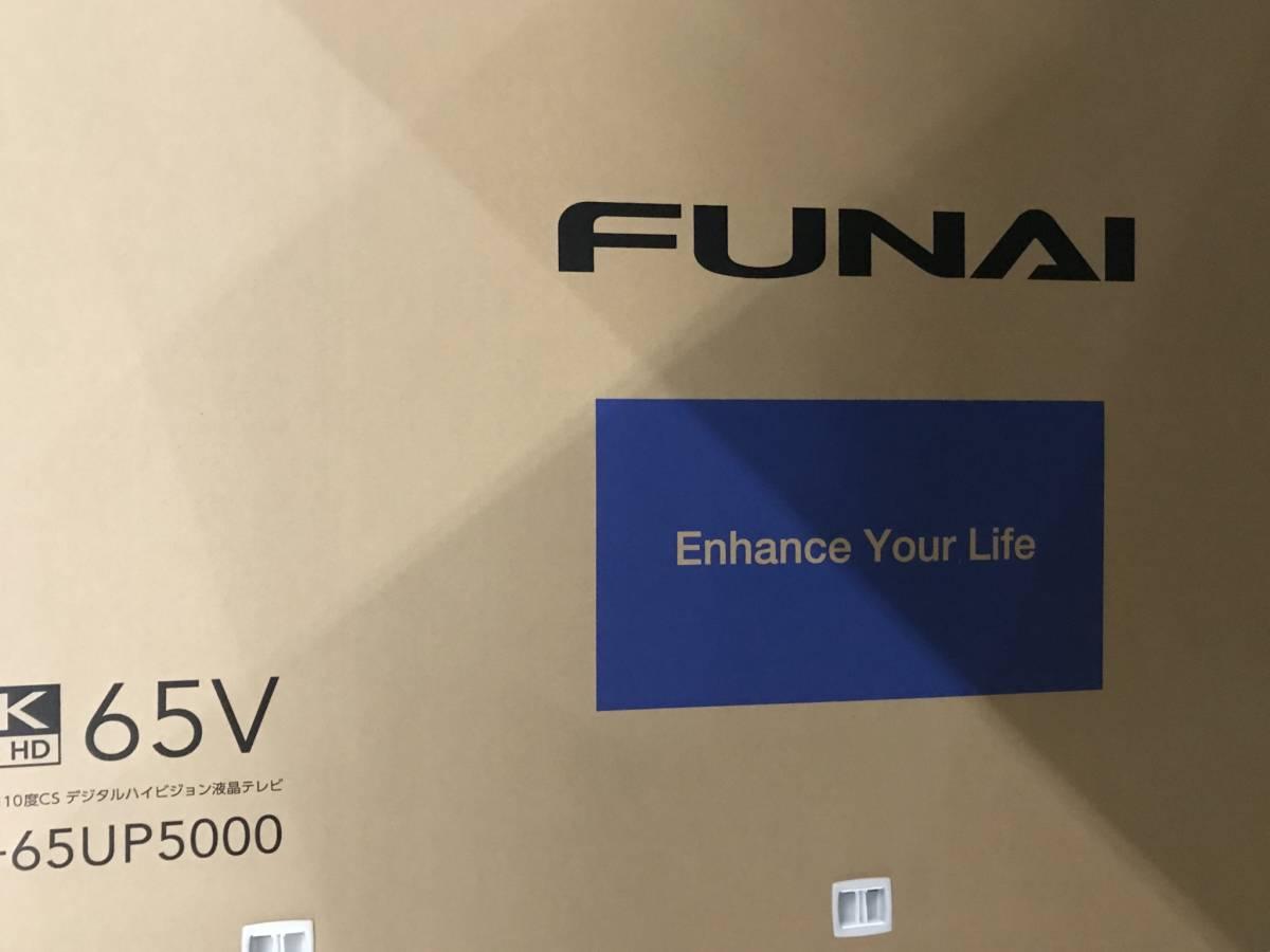 展示品 美品 FUNAI FL-65UP5000 65V型 地上 BS 110度CSデジタル 4K対応 LED液晶テレビ HDD500G内臓 19年6月購入 安心の6年保証付 長期保証