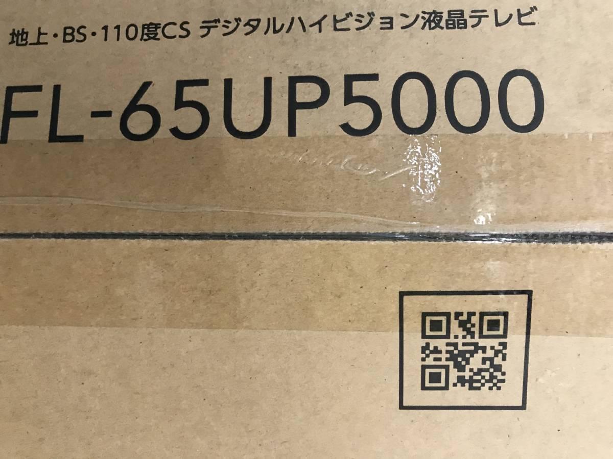展示品 美品 FUNAI FL-65UP5000 65V型 地上 BS 110度CSデジタル 4K対応 LED液晶テレビ HDD500G内臓 19年6月購入 安心の6年保証付 長期保証_画像3