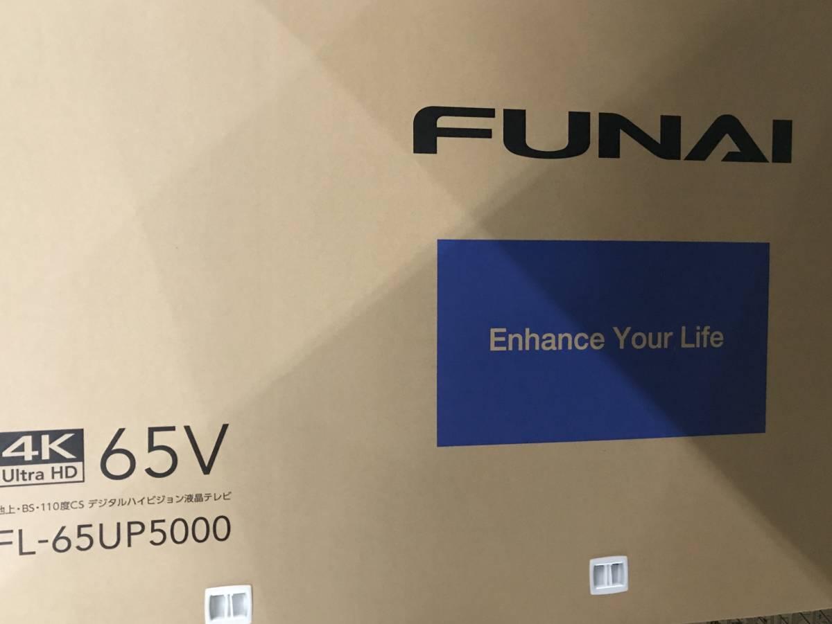 展示品 美品 FUNAI FL-65UP5000 65V型 地上 BS 110度CSデジタル 4K対応 LED液晶テレビ HDD500G内臓 19年6月購入 安心の6年保証付 長期保証_画像2